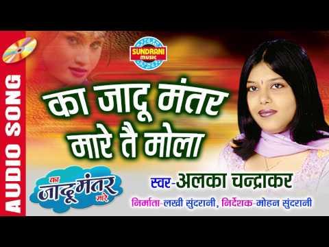 का जादू मंतर मारे तै मोला  | Singer-  Alka Chandrakar | Audio Song |  whats-app Only - 07049323232