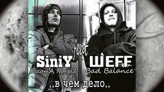 БасотА NiggaZ feat. ШЕFF - В чем дело?!