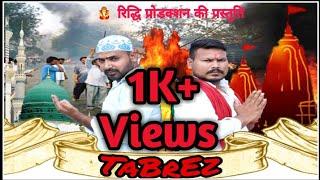 Gambar cover TABREZ || New Movie || Short Movie ll Dilip Verma & Sudhir kumar ll Ridhi Production 16 Jul 2019