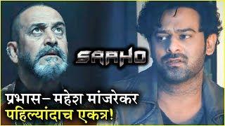 Saaho Teaser प्रभास महेश मांजरेकर पहिल्यांदाच एकत्र Mahesh Manjarekar & Prabhas Together