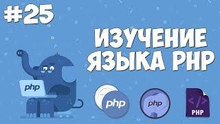 Изучение PHP для начинающих | Урок #25 - Работа с файлами