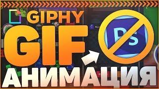 Как Сделать Gif Анимацию Онлайн из Фото или Видео?! - Giphy