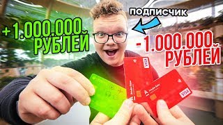 THE SUBSCRIBER selects THE RIGHT BANK CARD TO RADENT! CHALLENGE! (Pusher and Gerasev)