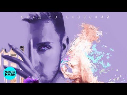Влад Соколовсикй - Не потерять себя в тебе Acoustic Version