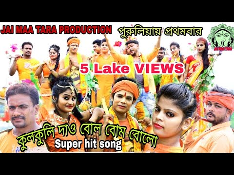 Bolbom bolbom Bolo # PURULIA new Super hit BOLBOM song 2018 # BOLBOM video PURULIA song