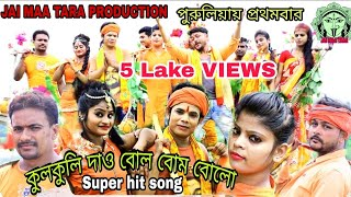 NewBolbom bolbam song #PURULIA new Super hit BOLBOM song 2019 #BOLBOM video PURULIA song
