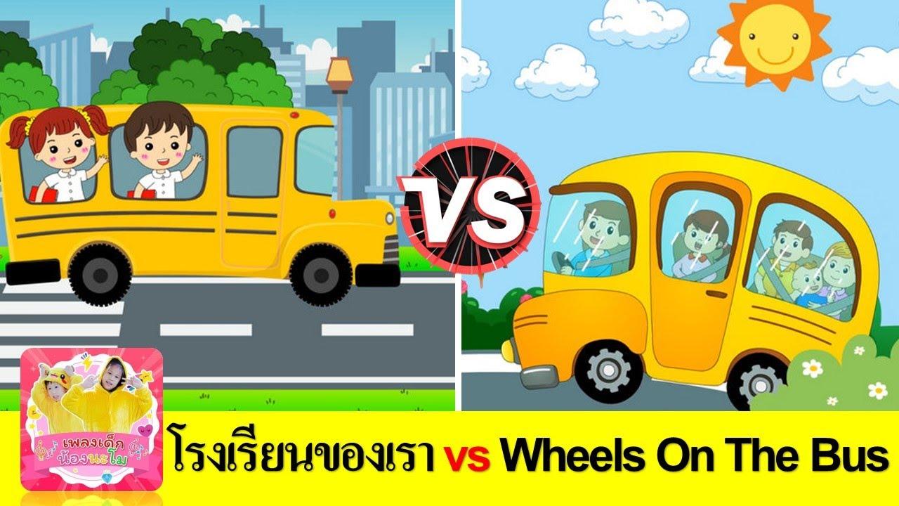 เพลงโรงเรียน vs รสบัส  โรงเรียนของเราน่าอยู่ คุณครูใจดีทุกคน + Wheels On The Bus Go Round & Round
