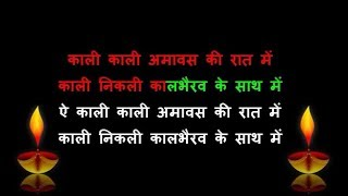 Kali Kali Amavas Ki Raat Me - Karaoke - Kali Mata Bhajan