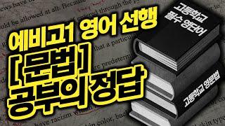 예비고1 영어 문법/어법 선행, 의견이 아닌 [정답] …