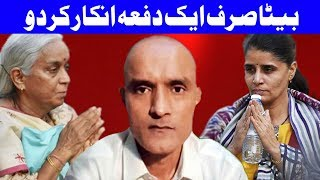 BREAKING: How Kulbhushan's mother trying to force that he take confession back? | Dunya News
