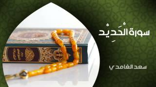 الشيخ سعد الغامدي - سورة الحديد (النسخة الأصلية) | Sheikh Saad Al Ghamdi - Surat Al-Hadid