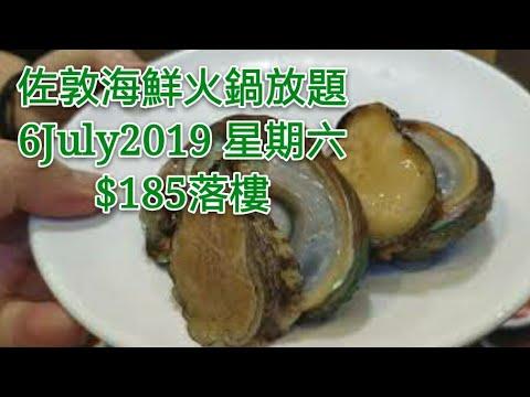 佐敦海鮮火鍋放題6July2019 星期六 - YouTube