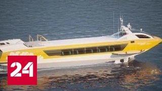 Скоростное судно на подводных крыльях испытают в конце лета