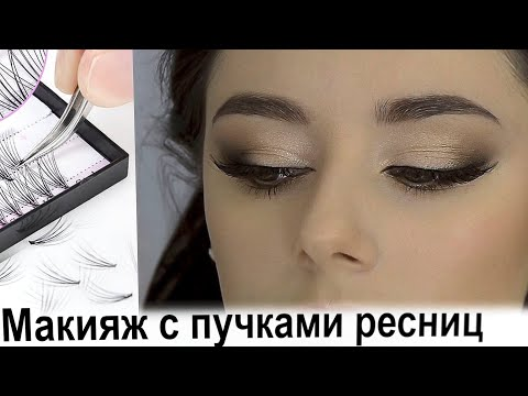 Универсальный макияж + накладные ресницы. Как наклеить ресницы. урок№92