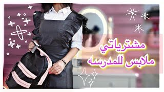 /مشترياتي من ملابس المدرسه💙🦋 -back to school ☹️