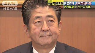 安倍総理は石破派にも配慮 党内融和「守り」の組閣(18/10/02)