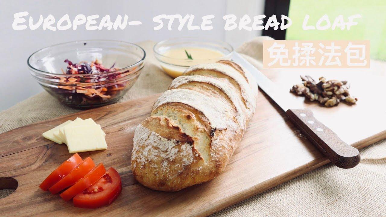 【健康之選】法式麵包 無油 外脆內軟免揉歐洲類麵包oil-free European bread loaf(no knead) - YouTube