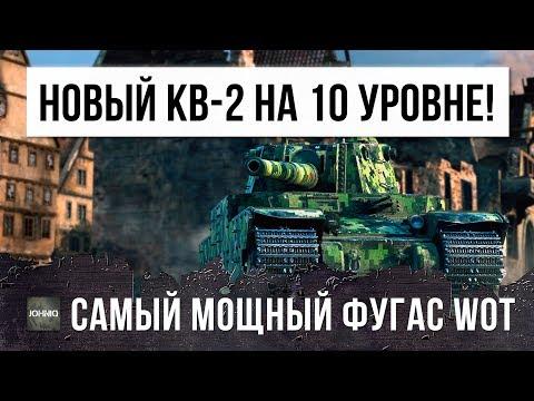 НОВЫЙ КВ-2 НА