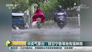 [中国财经报道]中央气象台:陕甘宁鲁等地有强降雨| CCTV财经