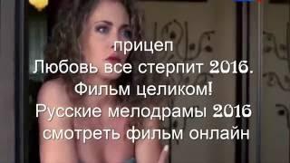 трейлер фильма спарта - Любовь все стерпит - смотреть фильмы онлайн 2016