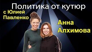 Профессия инста-блогера. Политика от кутюр. 09.12