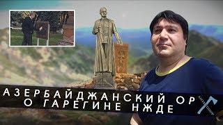 Азербайджанский ор о Гарегине Нжде