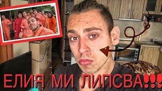 (Vlog196) ЕЛИЯ (МАЛКАТА МИ СЕСТРИЧКА) МИ...