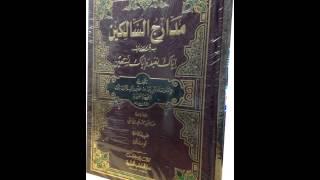 مدارج السالكين محمد سيد حاج ح16