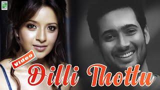Chitram Tamil Movie Video Songs - Dilli Thottu | Uday Kiran, Reema Sen