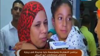 برنامج النهاردة ومؤسسة دنيا جديدة في زيارة لاطفال مستشفى أبو الريش