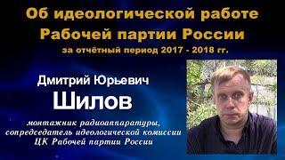 Об идеологической работе РПР за отчётный период (2017-2018 гг.) Д.Ю.Шилов. 26.05.2018.