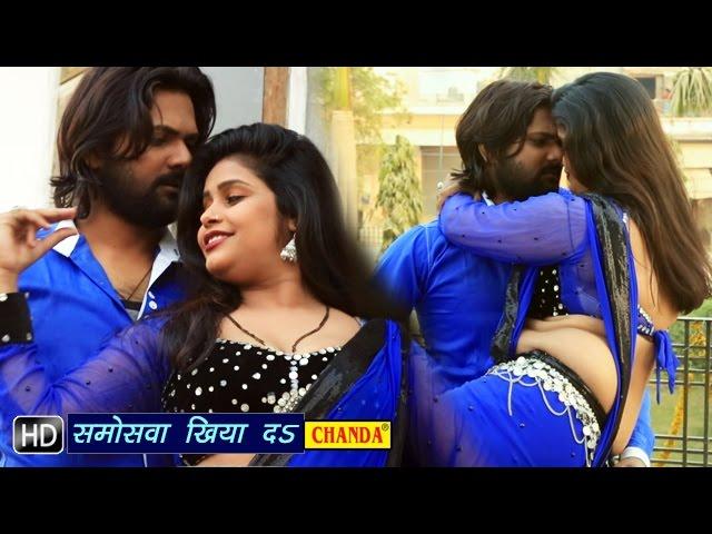 Samoswa Khiya Da || ?????? ???? ?  || Samar Singh || Video Bhojpuri Songs