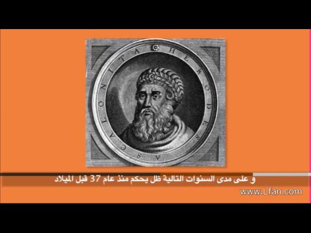 09 نظرة عامة على حكم الرومان لأورشليم