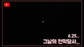 6.25 천막투쟁 풀 영상 ★ 고 전용준 동지께서 남기…