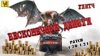 Ведьмак 3 PS4 - Лёгкий способ заработка / The Witcher 3: Wild Hunt MONEY GLITCH v.1.50 PS4