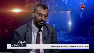 أسباب و معالجات انهيار العملة  اليمنية | مع شهاب العزعزي حوار اماني علوان | حديث المساء