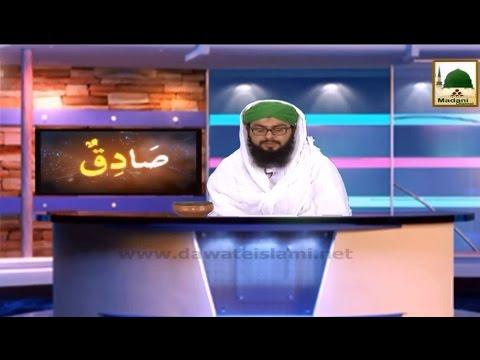 Asma Un Nabi ﷺ Ep 12 Mufti Hassan Attari Al Madani
