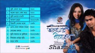 Download Imran, Sharmin - Valobashar Nilakash - Full Audio Album   Soundtek MP3 song and Music Video