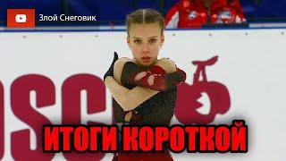 ИТОГИ КОРОТКОЙ ПРОГРАММЫ Девушки Кубок России 2020 в Сызрани Юниорки