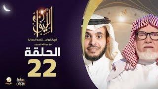الدكتور محمد السعيدي ضيف برنامج الليوان مع عبدالله المديفر ( حكايا حول السلفية )
