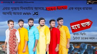 Hoye Jak (Officially) New Bengali Song 2020 | Durga Puja Song 2020