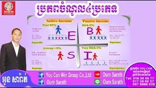 ប្រភពចំណូល៤ប្រភេទ - 4 Quadrant cashflow| Ourn Sarath