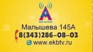 Магазин Мир Антенн Екатеринбург