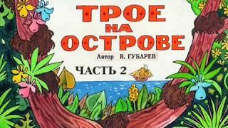 Трое на острове. Сказка. Виталий Губарев