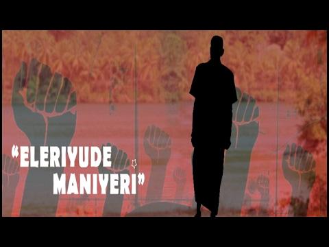Eleriyude Maniyeri | Sakhav Maniyeri