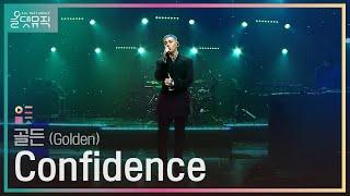 [올댓뮤직 All That Music] 골든 (Golden) - Confidence