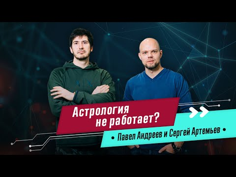Астрология не работает? Интервью с самым известным  астрологом в России Павлом Андреевым.