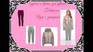 видео зимние брюки для девочек