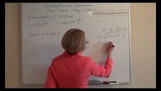 Преобразование выражения Asinx+Bcosx к виду Csin(x+t)