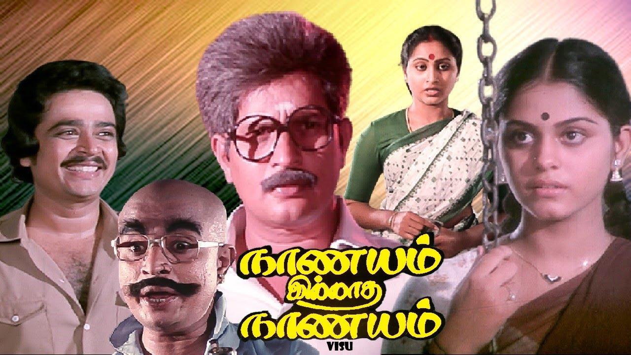 Download Nanayam illatha nanayam | Tamil entertainer movie | ft : Visu | S.V.Sekhar | Rajalakshmi others